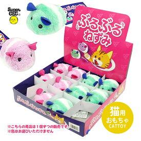 猫用 おもちゃ ぶるぶる ねずみ ■ ネコ ねこ ぬいぐるみ ネズミ 一人遊び アソート品