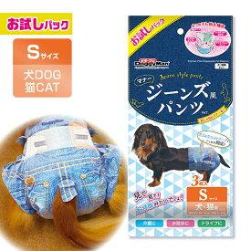 犬猫用 おむつ ドギーマンハヤシ ジーンズ風 パンツ S 3枚 ■ ウェア マナー 生理 ナプキン そそう マーキング 尿漏れ 介護