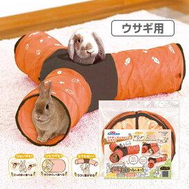 ウサギ用 おもちゃ ドギーマンハヤシ ペット 遊宅 うさぎの つなぎぴょんネル ■ うさぎ ラビット トンネル もぐる 隠れる 玩具