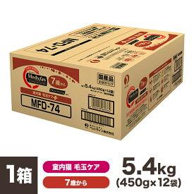 キャットフード メディファス 室内猫 毛玉ケアプラス 7歳から チキン&フィッシュ味 5.4kg【あす楽対応】【送料無料】 同梱不可