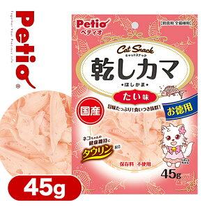 キャットフード おやつ スナック ペティオ キャット SNACK 乾しカマ たい味 45g ■ ドライ 国産 全猫種用 間食