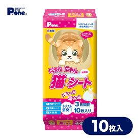 ペットシーツ 猫用 にゃんにゃん 猫シート 3日間用 10枚 ■ キャット ねこ トイレ システム 経済的 消臭 おしっこ オシッコ
