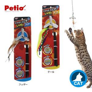 猫用 おもちゃ 玩具 TOY トイ キャット スピナー じゃらし フェザー / テール ■ ネコ ねこ 可愛い かわいい カワイイ 猫じゃらし 可愛い かわいい カワイイ