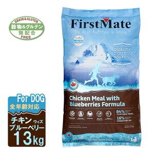 ファーストメイト ドッグ フード チキン ウィズ ブルーベリー 13kg ■ 犬用 ドック ドライ 鶏 果物 全犬種【送料無料】 同梱不可