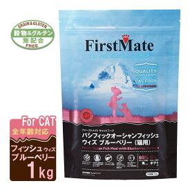 ファーストメイト キャット フード パシフィックオーシャン フィッシュ ウィズ ブルーベリー 1kg ■ 猫用 ドライ 魚 果物 全猫種