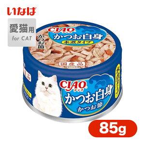 キャット フード 猫 国産 いなば CIAO 水煮タイプ かつお白身 かつお節 85g ■ 魚 フィッシュ ごはん レトルト ウェット 猫缶 缶詰 缶