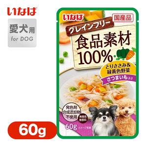 ドッグ フード 犬 国産 いなば 食品素材100% とり ささみ& 緑黄色野菜 さつまいも入り ■ ドック 鶏 チキン ササミ ごはん レトルト ウェット