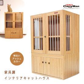 猫用 家 ドギーマン インテリア キャット ハウス ■ 組立式 木製 金属 家具調 ドリンカー取付OK(別売) 大型送料適用 160サイズ