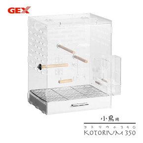 鳥用 ジェックス GEX KOTORIUM コトリウム 350