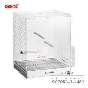 鳥用 ジェックス GEX KOTORIUM コトリウム 460