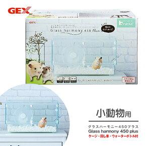 小動物用 ジェックス GEX ハビんぐ グラス ハーモニー 450 プラス