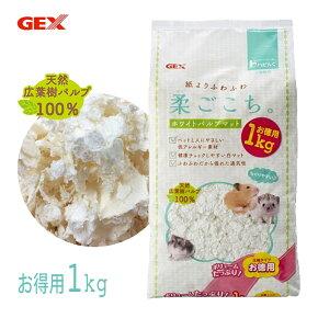 床材 巣材 敷材 ジェックス GEX 柔ごこち 1kg