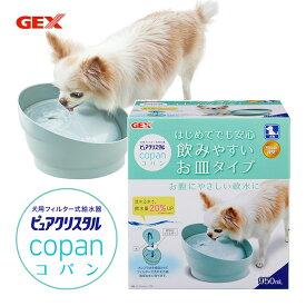 犬用 ジェックス GEX ピュアクリスタル コパン スモーク ブルー ■ ドッグ ドック 循環型給水器 GEX Pure Crystal 給水器