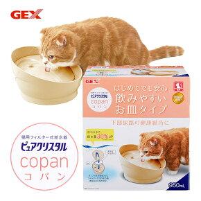 猫用 ジェックス GEX ピュアクリスタル コパン ベージュ