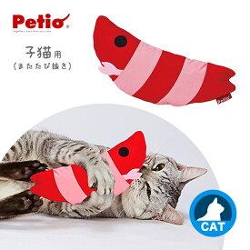猫用 おもちゃ TOY 仔猫用 けりぐるみ 子エビ ■ キトン 子猫 ぬいぐるみ ける 蹴る 抱く 抱き枕 安心 心地いい またたび抜き
