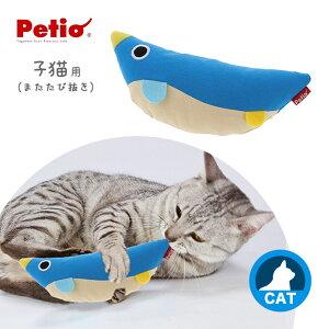 猫用 おもちゃ TOY 仔猫用 けりぐるみ 子ペンギン ■ キトン 子猫 ぬいぐるみ ける 蹴る 抱く 抱き枕 安心 心地いい またたび抜き