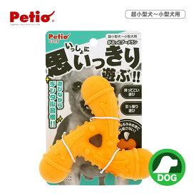 犬用 おもちゃ TOY ヘルス プログラム がぶっと ブーメラン ■ 超小型犬 小型犬 ドッグ ドック いぬ イヌ 噛む かむ カム デンタルケア