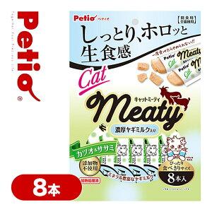 キャット フード ウェット ミーティ カツオ & ササミ 濃厚 ヤギミルク入り 8本入 ■ ねこ ネコ おやつ オヤツ 間食 鶏 肉 ささみ 魚 フィッシュ ペット