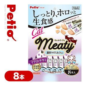 キャット フード ウェット ミーティ マグロ & ササミ 濃厚 ヤギミルク入り 8本入 ■ ねこ ネコ おやつ オヤツ 間食 鶏 肉 ささみ 魚 フィッシュ ペット