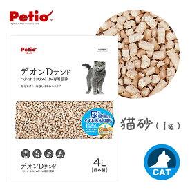 猫用 システムトイレ用 トイレに 流せる 猫砂 デオンD サンド 4L ■ 木粉 おから 消臭剤 抗菌剤 匂わない 臭わない