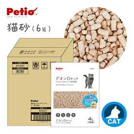猫用 システムトイレ用 トイレに 流せる 猫砂 デオンD サンド 4L×6袋 ■ ケース販売 木粉 おから 消臭剤 抗菌剤 匂わない 臭わない 同梱不可