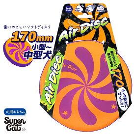 犬用 フリスビー おもちゃ スーパーキャット エアディスク ソフト オレンジ 170mm ■ 玩具 TOY トイ オモチャ ドッグ 小型犬 中型犬 歯に優しい 柔らか素材