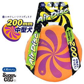 犬用 フリスビー おもちゃ スーパーキャット エアディスク ソフト オレンジ 200mm ■ 玩具 TOY トイ オモチャ ドッグ 中型犬 歯に優しい 柔らか素材