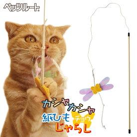 猫用 猫じゃらし おもちゃ ペッツルート カシャカシャ 紙ひも じゃらし チョウ ■ 玩具 TOY トイ オモチャ キャット 音が鳴る コミュニケーション
