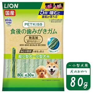 ドッグフード 国産 ソフト おやつ ライオン PETKISS 食後の 歯みがき ガム 無添加 超やわらかタイプ 超小型犬〜 小型犬用 80g ■ ペットキス スナック デンタル