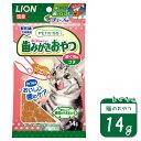 キャットフード 国産 ドライ おやつ ライオン PETKISS ネコちゃんの 歯みがき おやつ まぐろ味 プチ 14g ■ ペットキ…