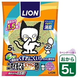 猫用 猫砂 固まる 流せる ライオン ニオイをとる おから砂 5L ■ キャット 砂 消臭 匂い 臭い 吸収