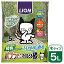 猫用 猫砂 固まる 燃やせる ライオン ポプラで ニオイをとる 砂 5L ■ キャット 砂 消臭 匂い 臭い 吸収
