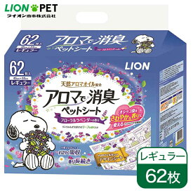 犬用 ペットシーツ ライオン アロマで 消臭 ペットシート レギュラー 62枚 ■ ドッグ トイレシート トイレ用品