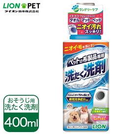 犬 猫用 液体 洗剤 ボトル 本体 ライオン ペットの 布製品専用 洗たく洗剤 400ml ■ ドッグ キャット 汚れ 落とす 清潔 さっぱり キレイ 綺麗 きれい