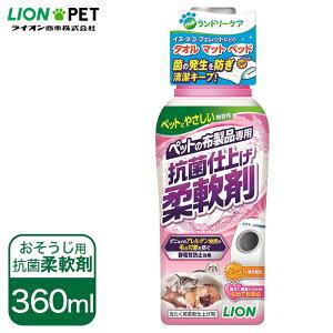 犬 猫用 液体 洗剤 ボトル 本体 ライオン ペットの 布製品専用 抗菌 仕上げ 柔軟剤 360ml ■ ドッグ キャット 汚れ 落とす 清潔 さっぱり キレイ 綺麗 きれい