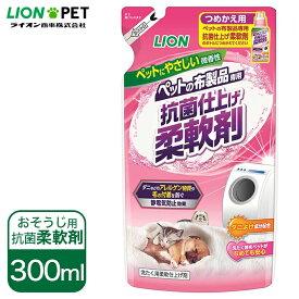 犬 猫用 液体 洗剤 ボトル 詰替用 ライオン ペットの 布製品専用 抗菌 仕上げ 柔軟剤 つめかえ用 300ml ■ ドッグ キャット 汚れ 落とす 清潔 きれい