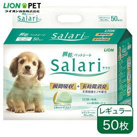 犬用 ペットシーツ ライオン 瞬乾 ペットシート Salari(サラリ) レギュラー 50枚 ■ ドッグ トイレ シート シーツ