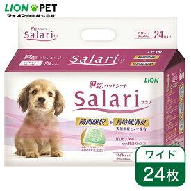 犬用 ペットシーツ ライオン 瞬乾 ペットシート Salari(サラリ) ワイド 24枚 ■ ドッグ トイレ シート シーツ