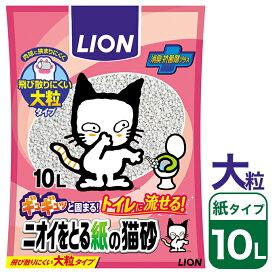 猫用 猫砂 固まる 流せる ライオン ニオイをとる 紙の 猫砂 10L ■ キャット 砂 消臭 匂い 臭い 吸収