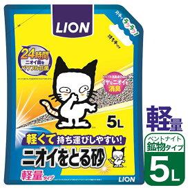 猫用 猫砂 消臭 ライオン ニオイをとる 砂 軽量タイプ 5L ■ キャット 砂 消臭 匂い 臭い 吸収