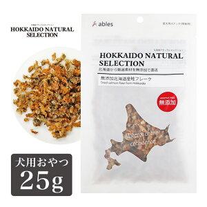 ドッグフード おやつ 国産 HOKKAIDO NATURAL SELECTION 無添加 北海道産 鮭 フレーク 25g ■ ナチュラル ドライフード 間食 魚 フィッシュ こだわり 良質 素材