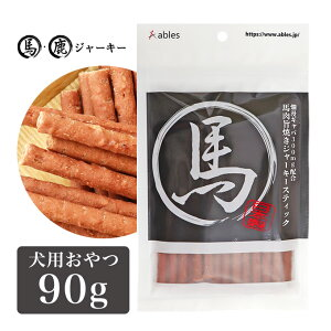 ドッグフード おやつ 国産 馬肉 旨焼き ジャーキー スティック 90g ■ ドライフード オヤツ 間食 こだわり 良質 素材