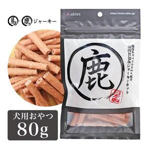 ドッグフード おやつ 国産 鹿肉 旨包み ジャーキー カット 80g ■ ドライフード オヤツ 間食 こだわり 良質 素材