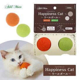 猫用 おもちゃ ウール ボール オレンジ/グリーン ■ 玩具 TOY 歯磨き 歯みがき はみがき デンタルケア ケア 噛む かむ カム