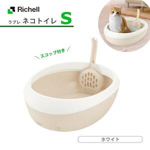 猫用 リッチェル ラプレ ネコ トイレ S ホワイト ■ キャット トイレ用品 固まる 猫砂 スコップ付