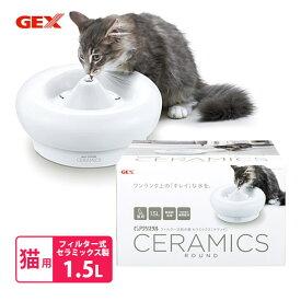 猫用 給水器 ジェックス GEX ピュアクリスタル セラミックス ■ 循環型給水器 フィルター式 給水機 おしゃれ スタイリッシュ シンプル 白 ホワイト