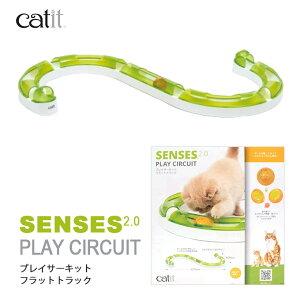 猫用 おもちゃ ジェックス GEX キャットイット Catit プレイ サーキット N ■ 玩具 TOY オモチャ 鈴入り ボール トンネル ショート コース 簡単 組み立て