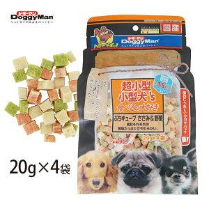 ドッグフード おやつ ドライ ドギーマン 超小型・小型犬's 食べるの大好き ぷちキューブ ささみ& 野菜 20g×4袋 ■ スナック 超小型犬 小型犬 成犬 国産
