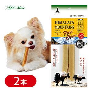犬用 ドッグフード ドライ おやつ アドメイト ヒマラヤ マウンテン ハードチーズ スリム スティック 2本 ■ 低塩分 低乳糖 無添加 ナチュラルフード