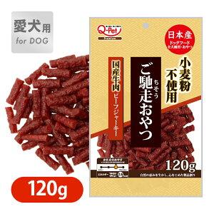 ドッグフード おやつ ご馳走おやつ 国産 牛肉 ビーフ ジャーキー 120g ■ 九州ペットフード 小麦粉不使用 日本産 全犬種用 ドックフード